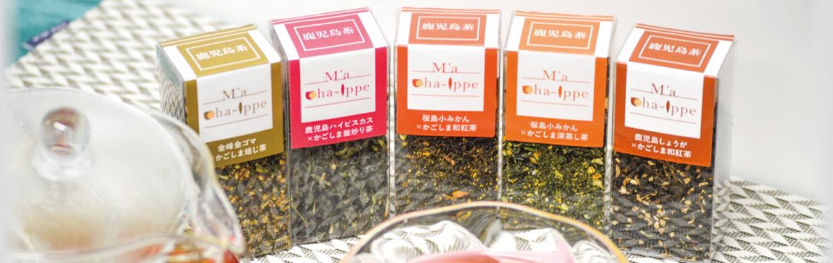鹿児島フレーバー×鹿児島茶