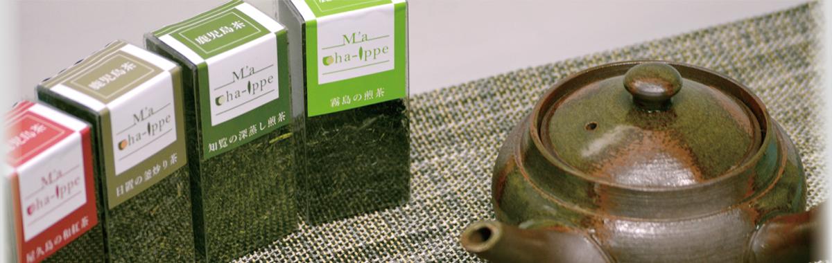 純・鹿児島茶