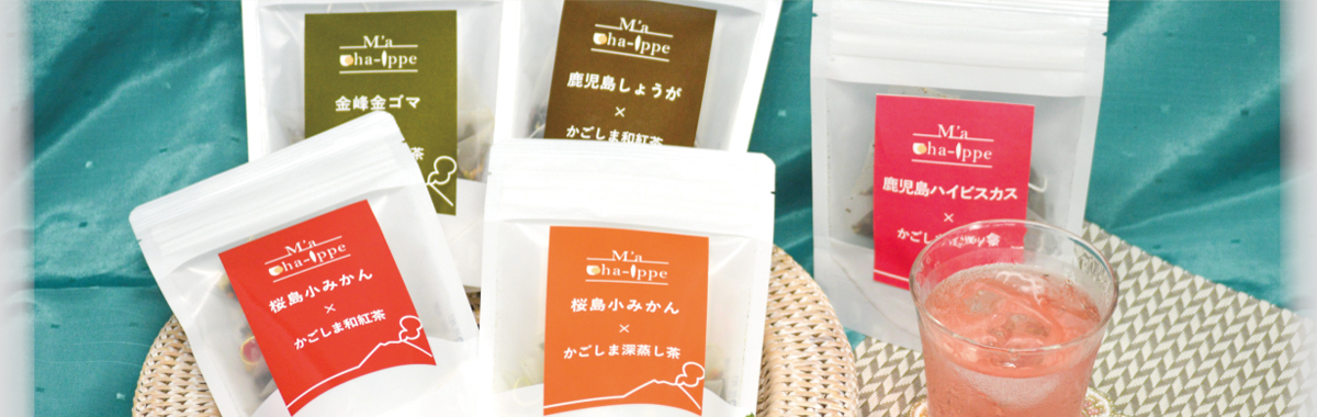 桜島小みかん×鹿児島茶 (ティーバッグ)
