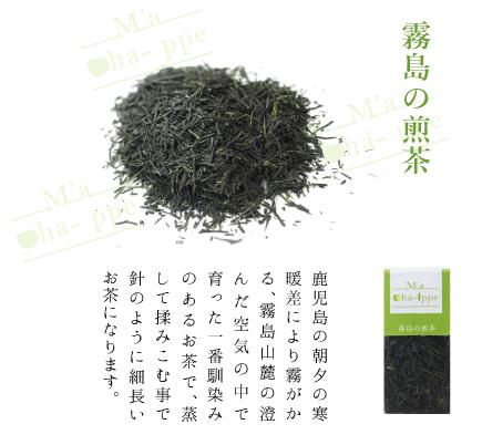 霧島の煎茶