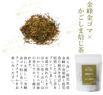 金峰金ゴマ×がごしま焙じ茶(ティーバッグ)