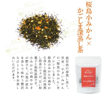 桜島小みかん×かごしま深蒸し茶(ティーバッグ)