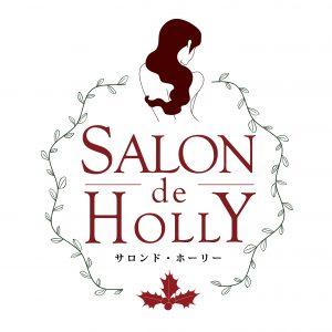 サロンドホーリー様ロゴ