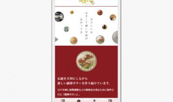 薩摩志史スマホイメージ
