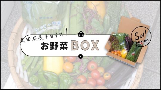 武田店長チョイス!お野菜BOX