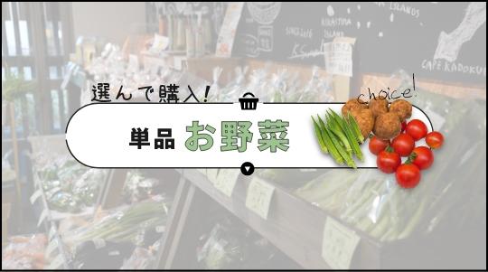 選んで購入単品お野菜